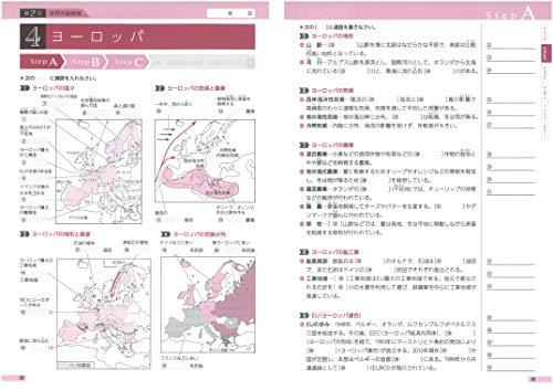 中学地理ハイクラステスト:定期テスト&入試対策