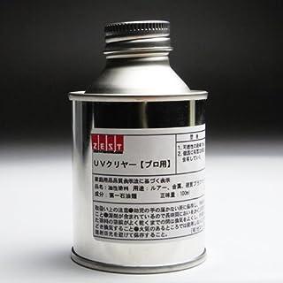 吹き専用UV塗料プロ用 100ml