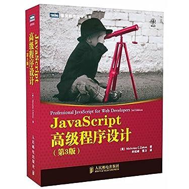 JavaScript高级程序设计(第3版) (图灵程序设计丛书) (Chinese Edition)