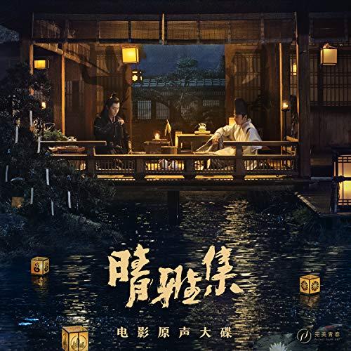 Chi Qing Zhong (End Song from Movie 'Qing Ya Ji')