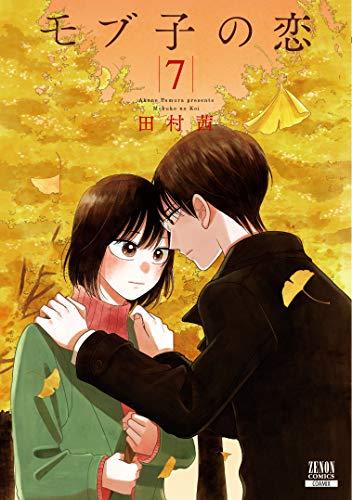 モブ子の恋 (7) (ゼノンコミックス)