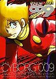 009コミカライズシリーズ3 サイボーグ009 土山よしき版 - 石ノ森 章太郎, 土山 よしき