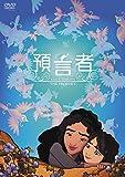 預言者[DVD]