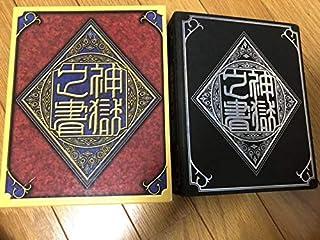 神羅万象 神獄之書 キャンペーンカード4種付き