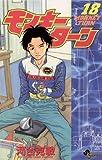 モンキーターン(18) (少年サンデーコミックス)