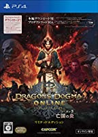 ドラゴンズドグマ オンライン シーズン3 リミテッドエディション - PS4