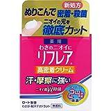 【医薬部外品】メンソレータム リフレア デオドラントクリーム (ジャー) 55g