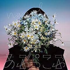 あぶらこぶ「花になる」の歌詞を収録したCDジャケット画像