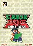 石ノ森章太郎 生誕70周年 DVD-BOX【初回生産限定】[DSTD-02838][DVD]