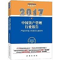 2017年中国资产管理行业报告