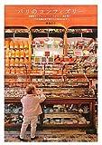 パリのコンフィズリー―砂糖菓子・チョコレート・マカロン・焼き菓子…パリの老舗のお菓子屋さんと毎日のおやつ (マーブルブックス)