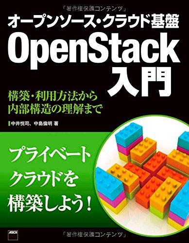 オープンソース・クラウド基盤 OpenStack入門 構築・利用方法から内部構造の理解までの詳細を見る