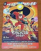 使用済名古屋市営地下鉄 1DAYお子サマーパス2018・インクレディブルファミリー デザイン 1日乗車券