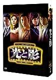 光と影 (ノーカット版) DVD BOX 1 image