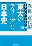 歴史が面白くなる 東大のディープな日本史【近世・近代編】 (中経の文庫)
