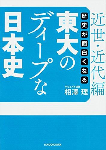 歴史が面白くなる 東大のディープな日本史【近世・近代編】 (中経の文庫)の詳細を見る