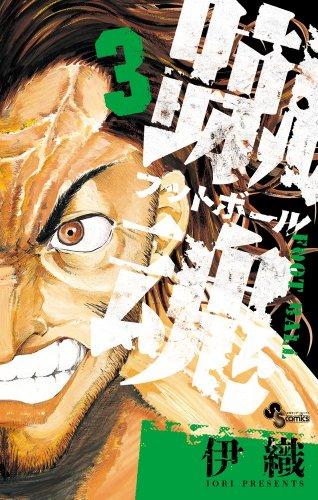 蹴魂 3 (少年サンデーコミックス)