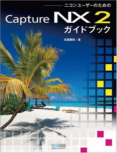 ニコンユーザーのためのCapture NX2ガイドブック