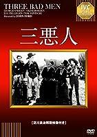 三悪人《IVC BEST SELECTION》 [DVD]