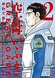 空母いぶきGREAT GAME(2) (ビッグコミックス)