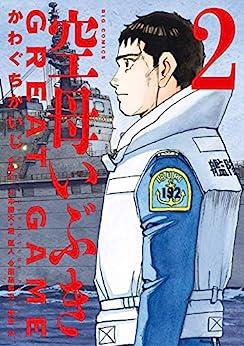 [かわぐちかいじ, 八木勝大, 潮匡人, 惠谷治]の空母いぶきGREAT GAME(2) (ビッグコミックス)