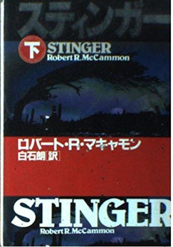 スティンガー〈下〉 (扶桑社ミステリー)の詳細を見る