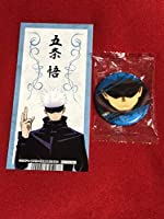 呪術廻戦 アニメイト お札風カード ガチャガチャ 缶バッジ 2点セット