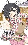 Sakurai Sakura no Platina Society Tantei-Jimusyo 4 MIKAKU-HA...