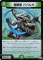 デュエルマスターズ/DMRP01/026/R/龍装者 ババルガ