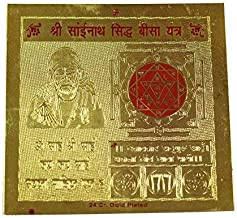 VRINDAVANBAZAAR.COM Energized Shri Sainath Siddhi Bisa Yantra for Peace and Spiritual Protection