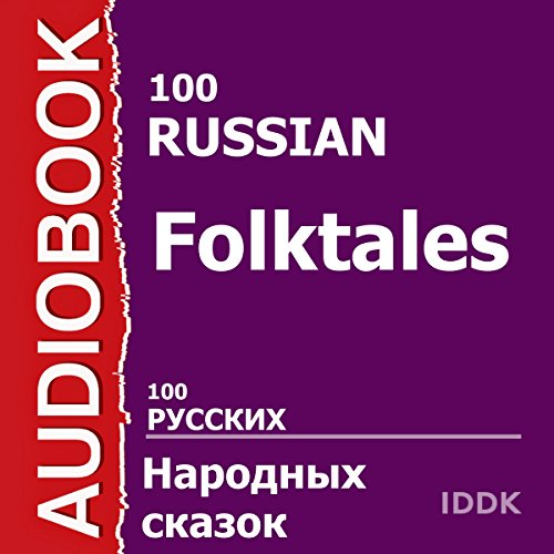 100 Russian Folktales [Russian Edition] audiobook cover art