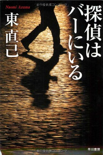 探偵はバーにいる (ハヤカワ文庫JA)の詳細を見る