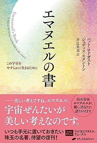 エマヌエルの書 ―この宇宙をやすらかに生きるために―