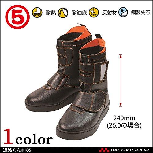 丸五 安全靴 MARUGO 道路くん#105 ハイカットセーフティー 半長ブーツColor:09ブラック 28.0