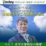 谷田大輔が語る 体脂肪計タニタ経営の歩み その7 赤字企業脱却の極意