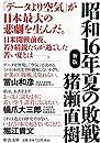 昭和16年夏の敗戦-新版  中公文庫  い108-6