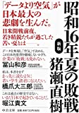 昭和16年夏の敗戦-新版 (中公文庫 (い108-6))