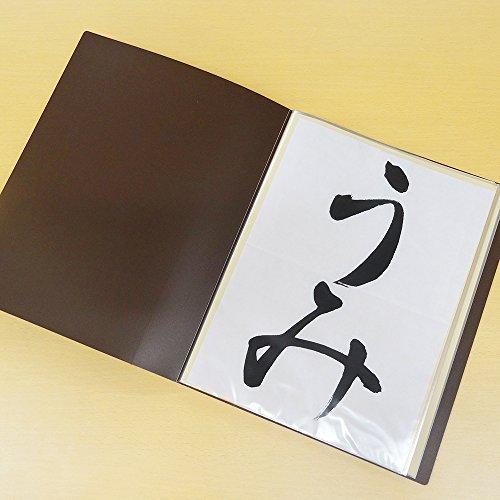 呉竹『クレタケ書道作品ファイル(KN22-1)』