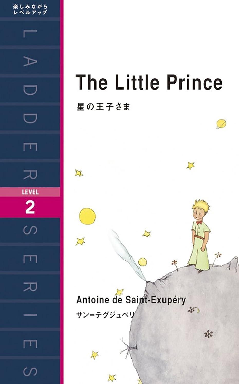 鼓舞する暴動ギャップ星の王子さま The Little Prince (ラダーシリーズ Level 2)