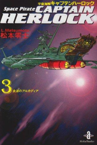宇宙海賊キャプテンハーロック (3) (秋田文庫)の詳細を見る