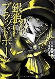 銀狼ブラッドボーン(9) (裏少年サンデーコミックス)