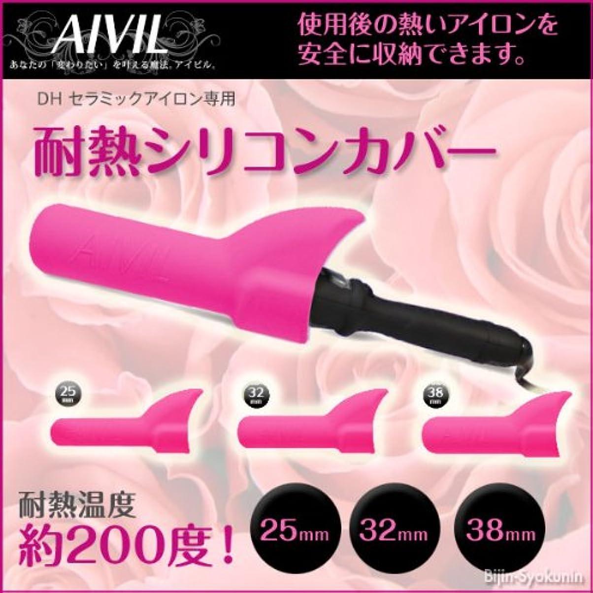石油作ります艶アイビル 耐熱シリコンカバー32mm【ピンク】