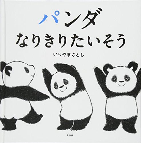 パンダ なりきりたいそう (講談社の幼児えほん)