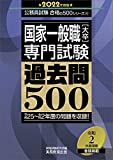 国家一般職[大卒] 専門試験 過去問500 2022年度 (公務員試験 合格の500シリーズ4)