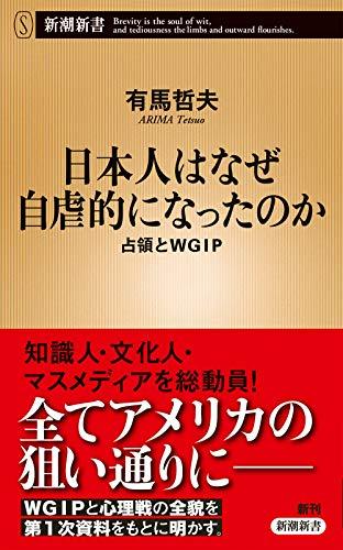 日本人はなぜ自虐的になったのか:占領とWGIP (新潮新書)