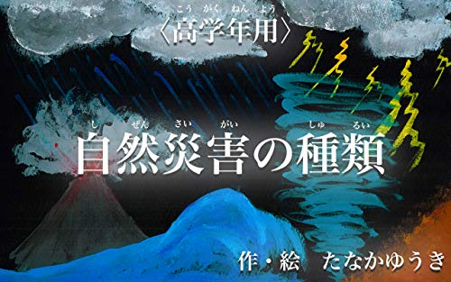 sizennsaigainosyurui (Japanese Edition)