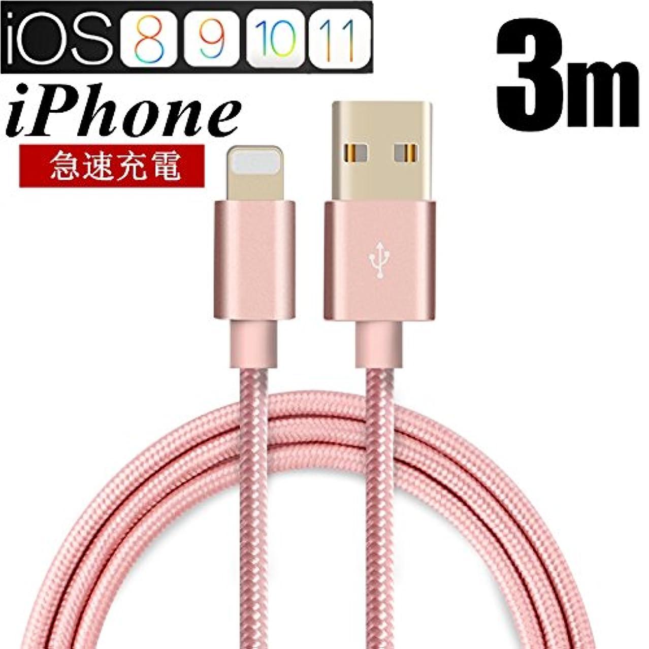 iPhoneケーブル 長さ 3 m 急速充電 充電器 データ転送ケーブル USBケーブルiPad iPhone用 充電ケーブル iPhone8/8Plus iPhoneX 7/6s/6 plusスマホ合金ケーブル (3 m, ローズゴールド)