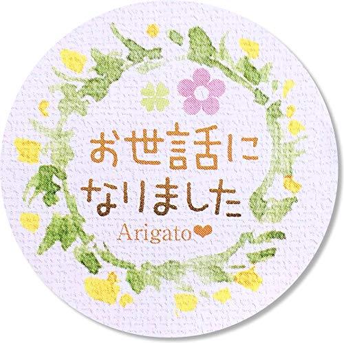 ギフトシール ラッピング 封印シール お世話になりました 直径3.2cm 100枚 日本製