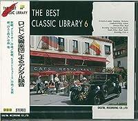 THE BEST CLASSIC LIBRARY 6  ロンドン交響楽団によるデジタル録音