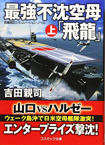 最強不沈空母「飛龍」 (上) (コスミック文庫)